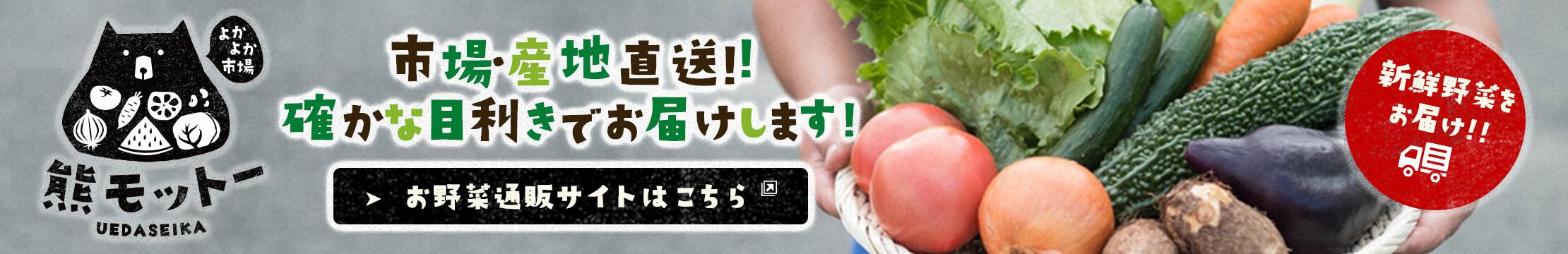 お野菜通販のよかよか市場